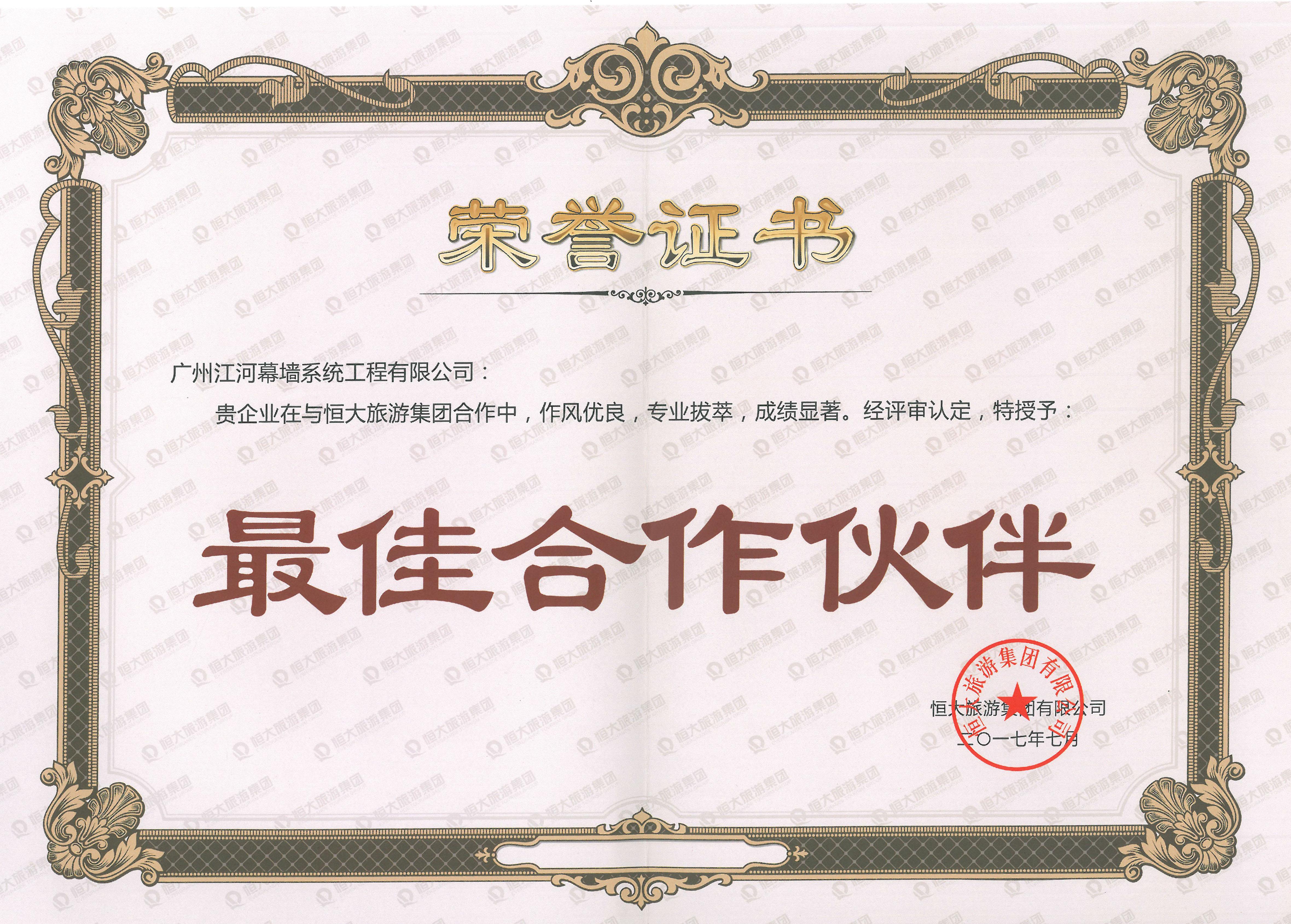 """广州江河幕墙荣获恒大""""最佳合作伙伴""""殊荣"""