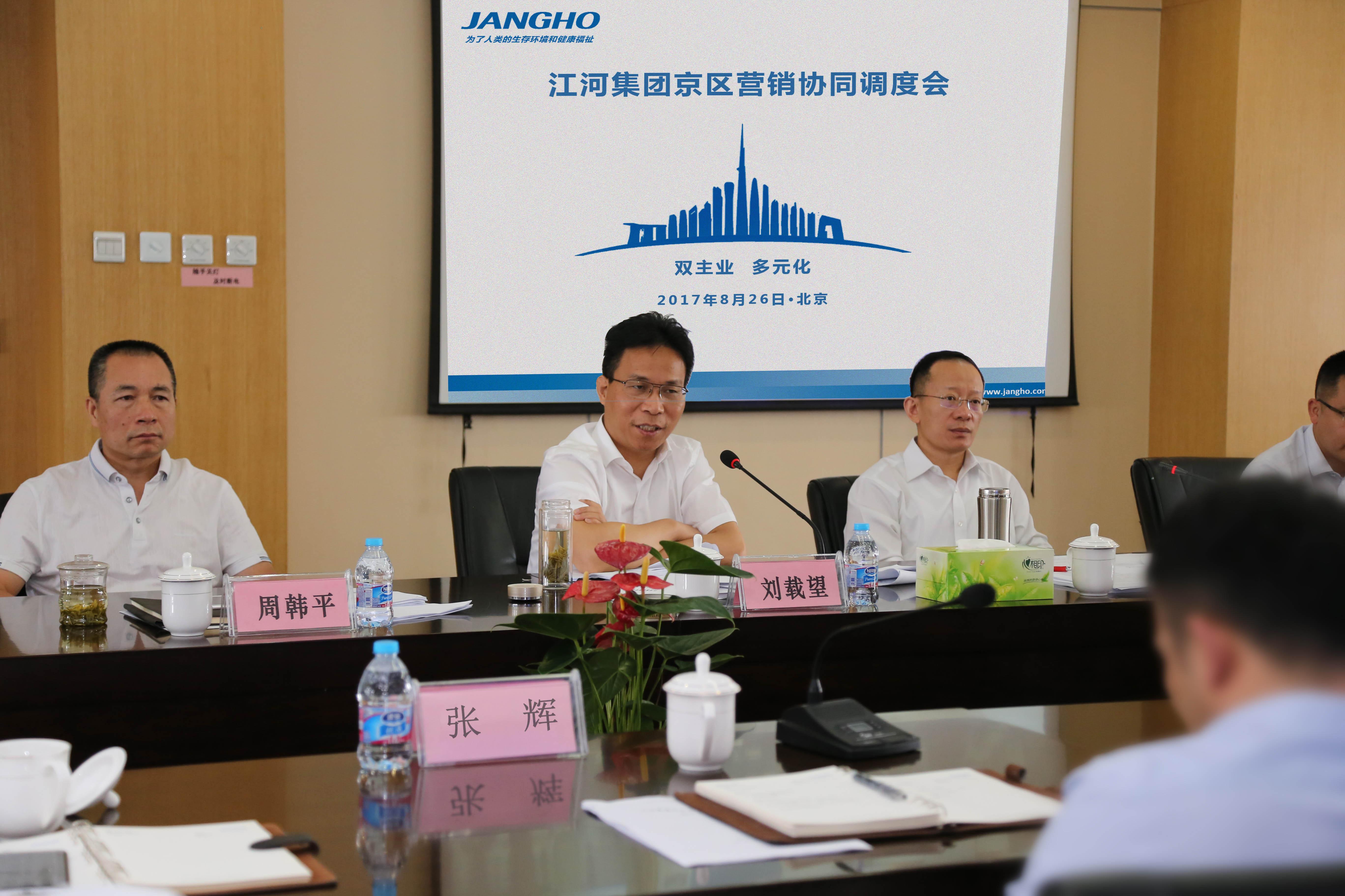 深度融合 全面协同 大力提升市场竞争力——江河集团召开京区营销协同会