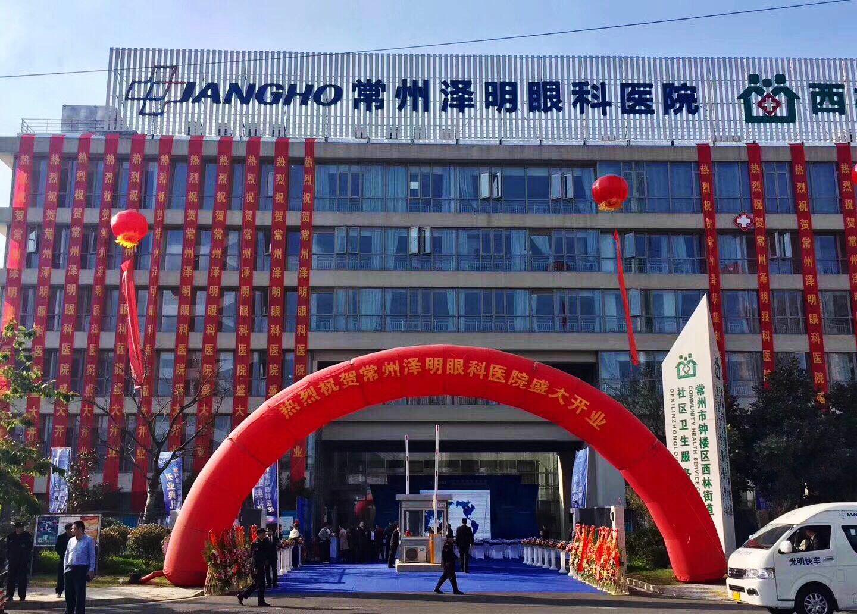 Changzhou Zeming Eye Hospital is Opened!