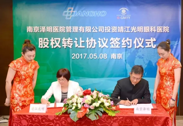 Streams Converge into River of Jangho which Surges ahead in Large Waves——Nanjing Zeming signs Acquisition Agreement with Jingjiang Guangming