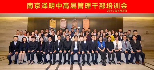 Nanjing Zeming Holds Mid-level and Senior Managers Training and Operation Dispatching Meeting