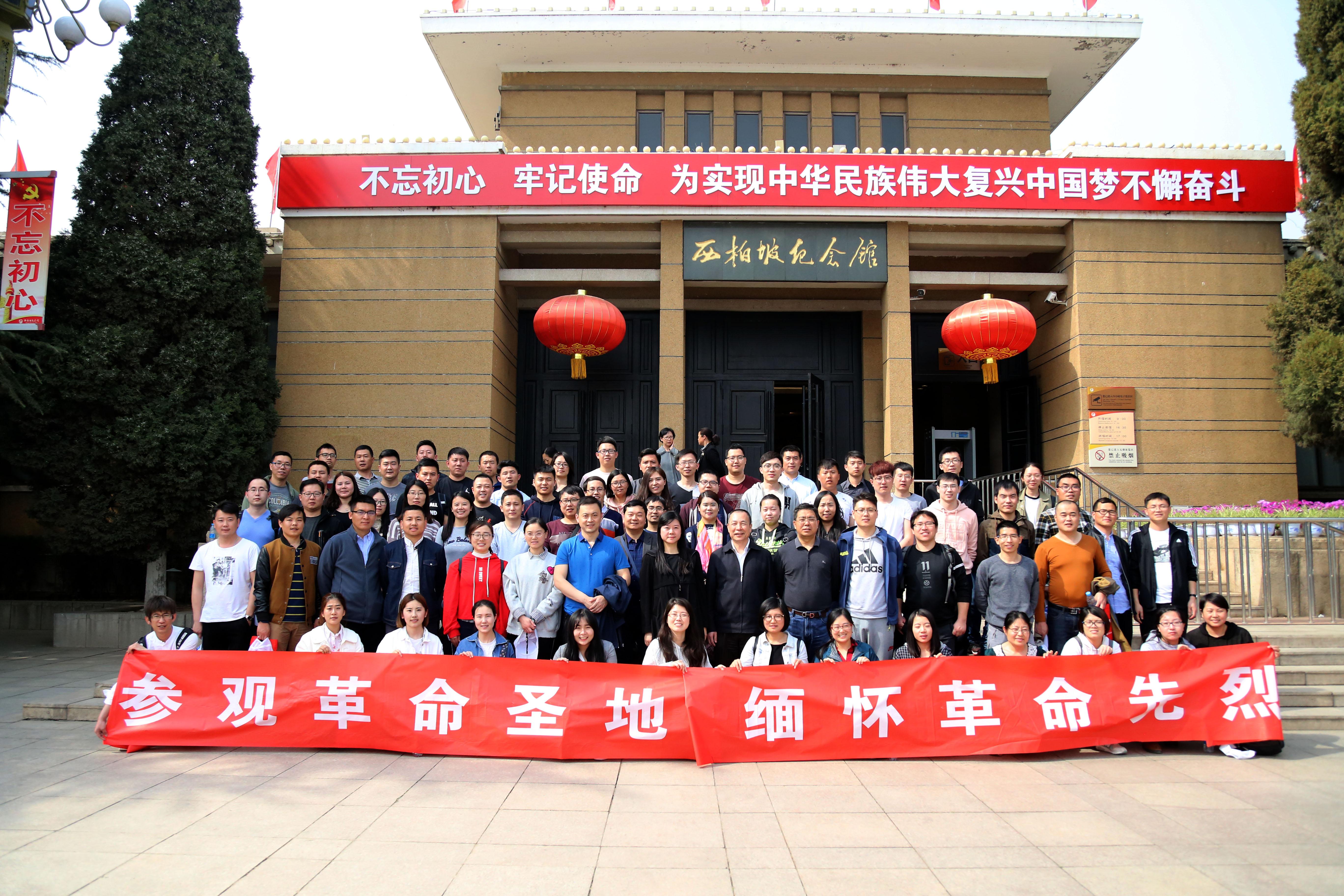 参观革命圣地,缅怀革命先烈——集团党委组织党员赴西柏坡红色教育基地参观学习