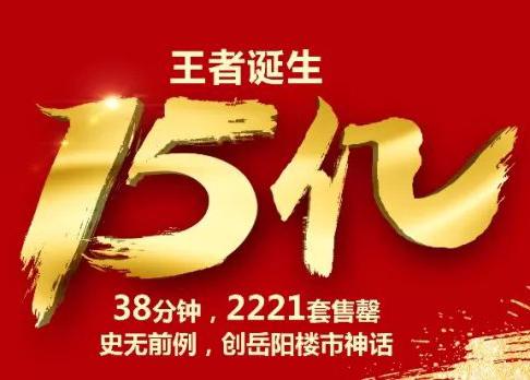 """江河地产 再造传奇 岳阳江河·颐璟城项目一举夺得""""三冠王"""""""