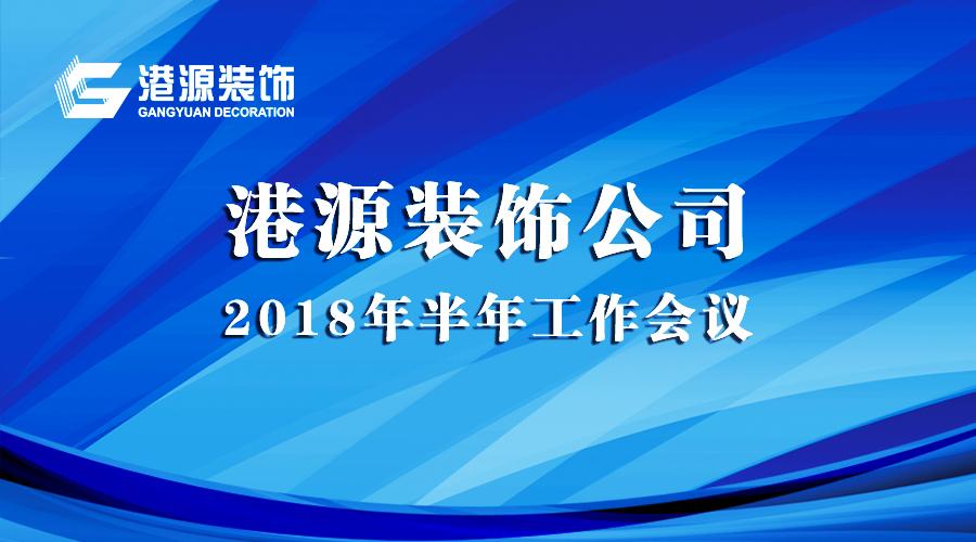 港源装饰2018年半年工作会议在京顺利召开