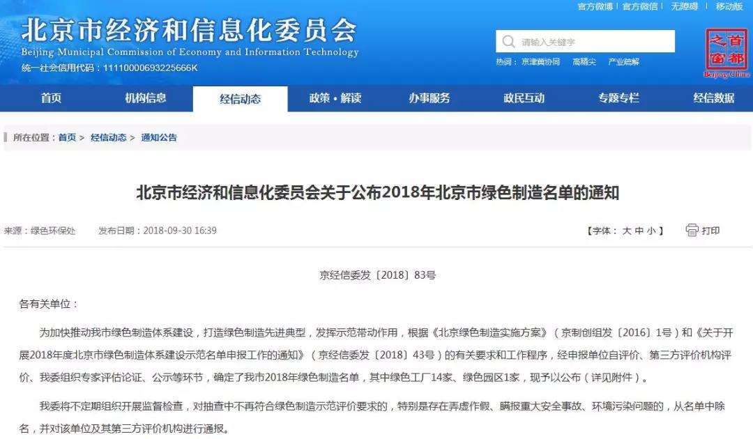江河幕墙入选北京市首份绿色制造名单