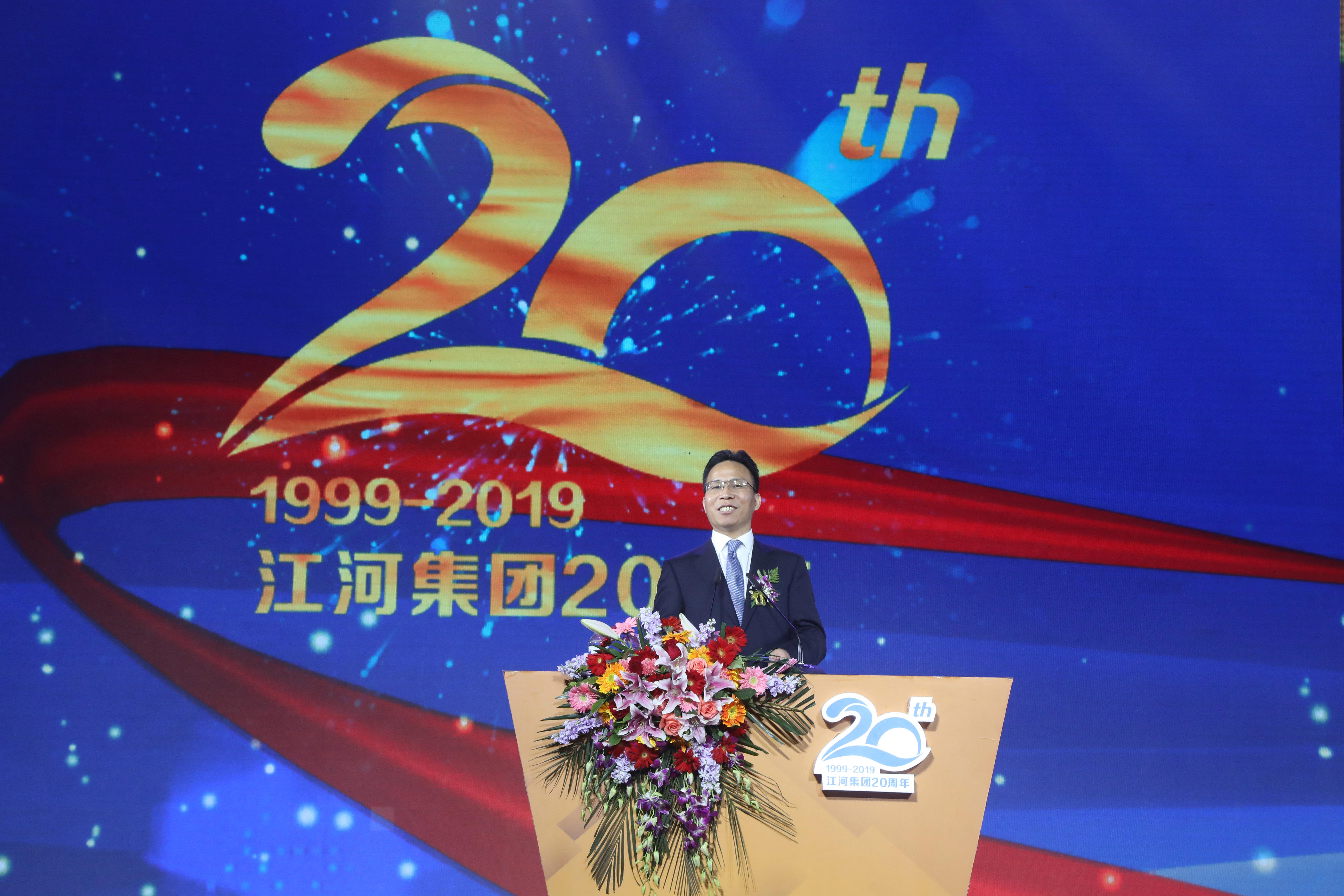 坚定信心 积极进取 明天会更好——刘载望董事长在2019江河嘉年华上的讲话