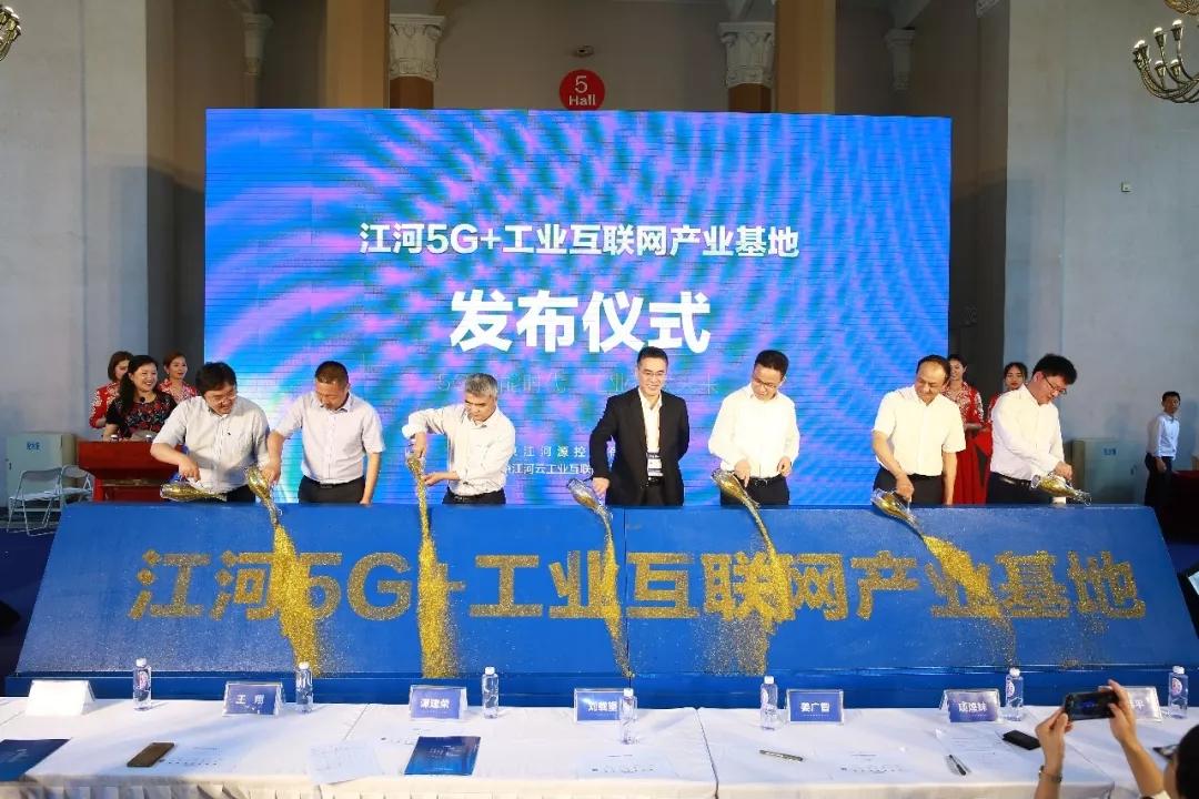 """江河云举行""""江河5G+工业互联网产业基地""""发布仪式"""