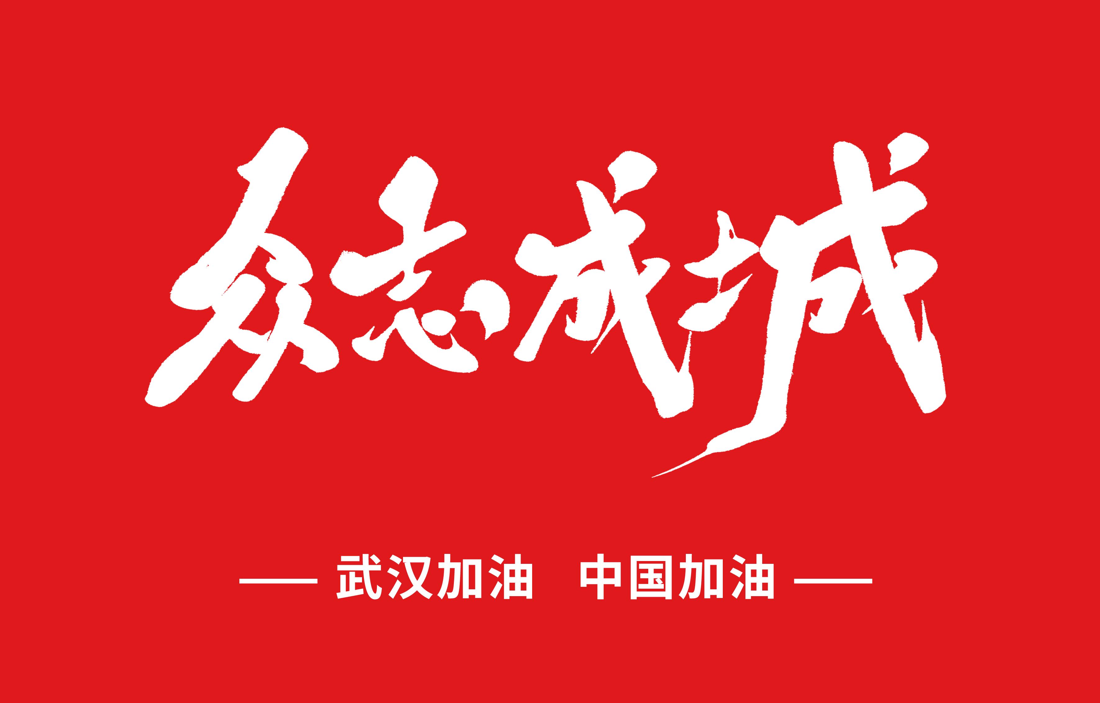 劉載望董事長致全體江河人的一封信