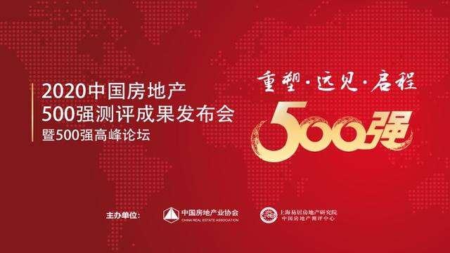 威尼斯幕墙、梁志天设计蝉联中国房企500强首选品牌行业首位