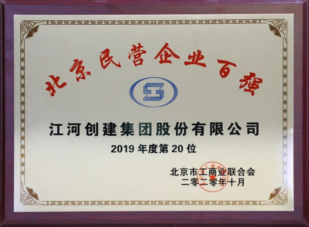 連續三年上榜 江河集團再登北京民企百強榜