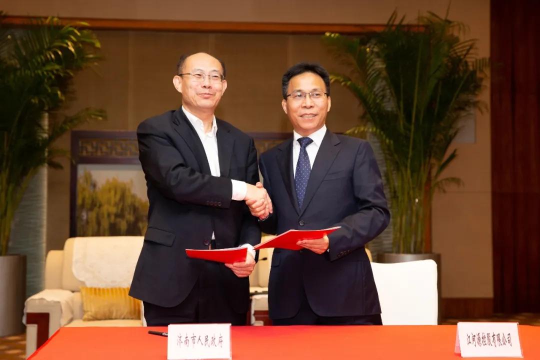 江河源控股與濟南市政府舉行戰略合作框架協議簽約儀式