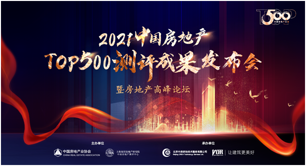 三聯冠!江河幕墻、梁志天設計集團蟬聯中國房企500強首選品牌