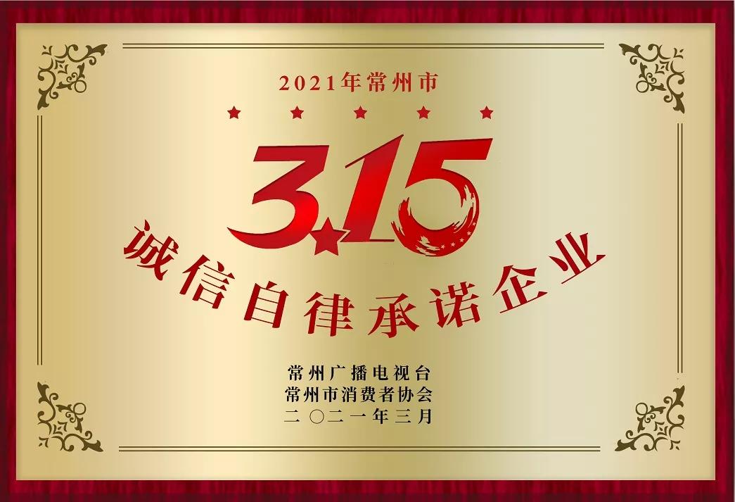 """常州澤明眼科醫院榮獲""""315誠信自律承諾企業""""稱號!實至名歸!"""